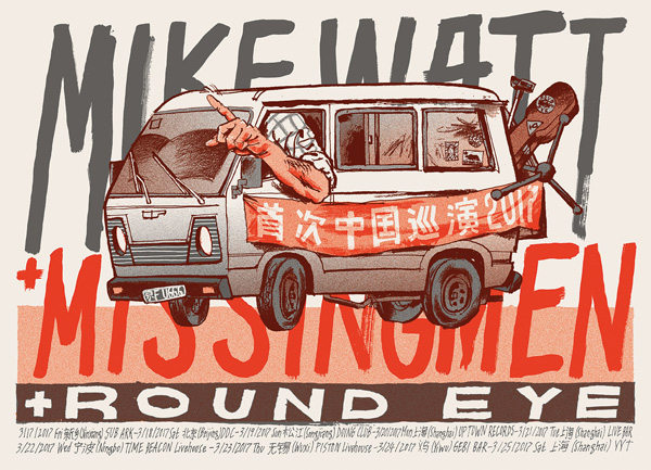 mike watt + the missingmen 'first time in china tour 2017