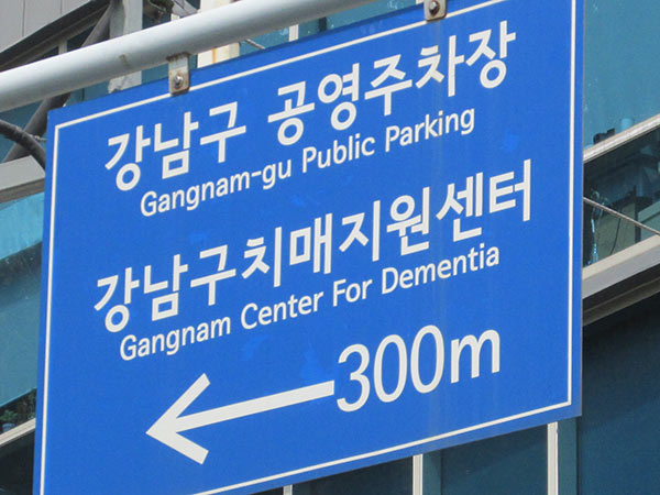 gangnam part of seoul, korea on august 17, 2013