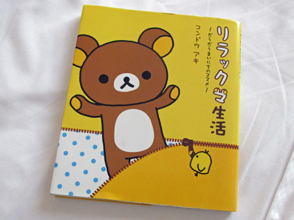 rilakkuma  book, ms yuko's gift to watt - june 20, 2013